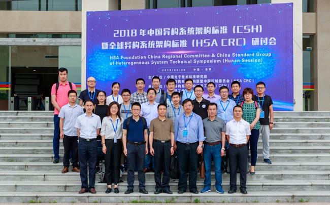 2018中国异构系统架构标准(CSH)暨全球异构系统架构标准(HSA CRC)研讨会在湖南召开