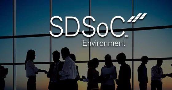 SDSoC 开发起步:构建硬件和软件平台