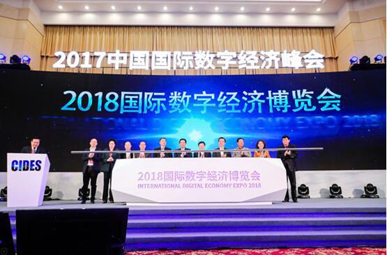2018国际数字经济博览会将于9月在石家庄举行