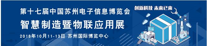 2018第十七届中国苏州电子信息博览会 【智慧制造暨物联应用展】