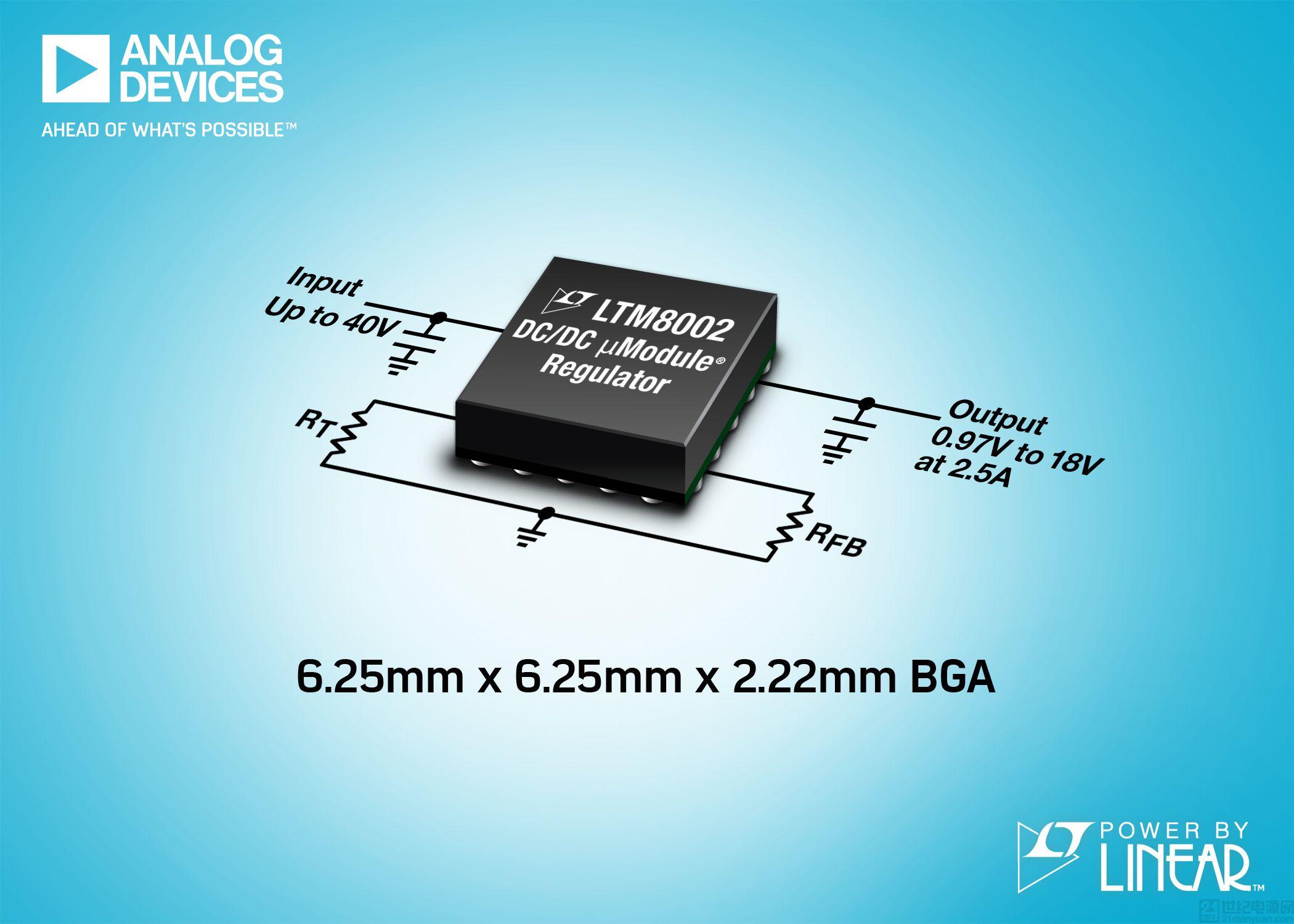 工作温度为 150°C且引脚布局符合 FMEA 要求的40V、2.5A µModule 稳压器 (6.25mm x 6.25mm BGA 封装)