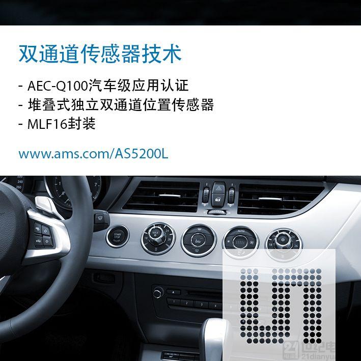 艾迈斯半导体宣布推出汽车级传感器芯片,适用于混合动力车辆、电动车辆和传统车辆中的电子换档器位置检测应用