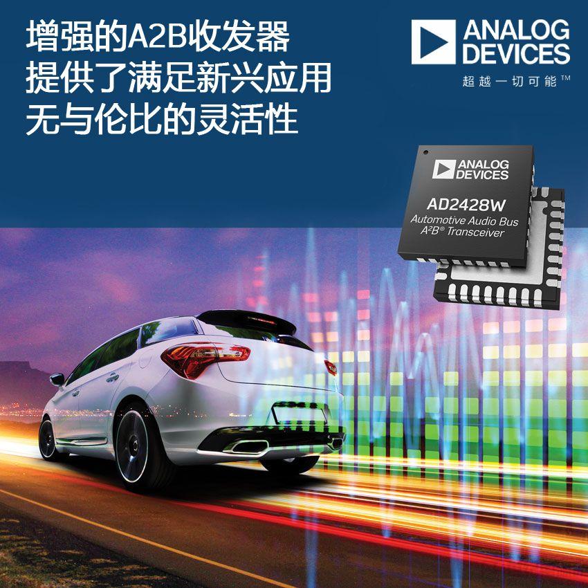ADI公司增强型A2B收发器为新兴应用提供无与伦比的灵活性