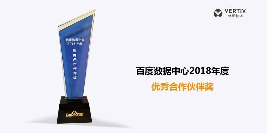 维谛技术(Vertiv)是这个大会上唯一获奖的关键基础设施厂商