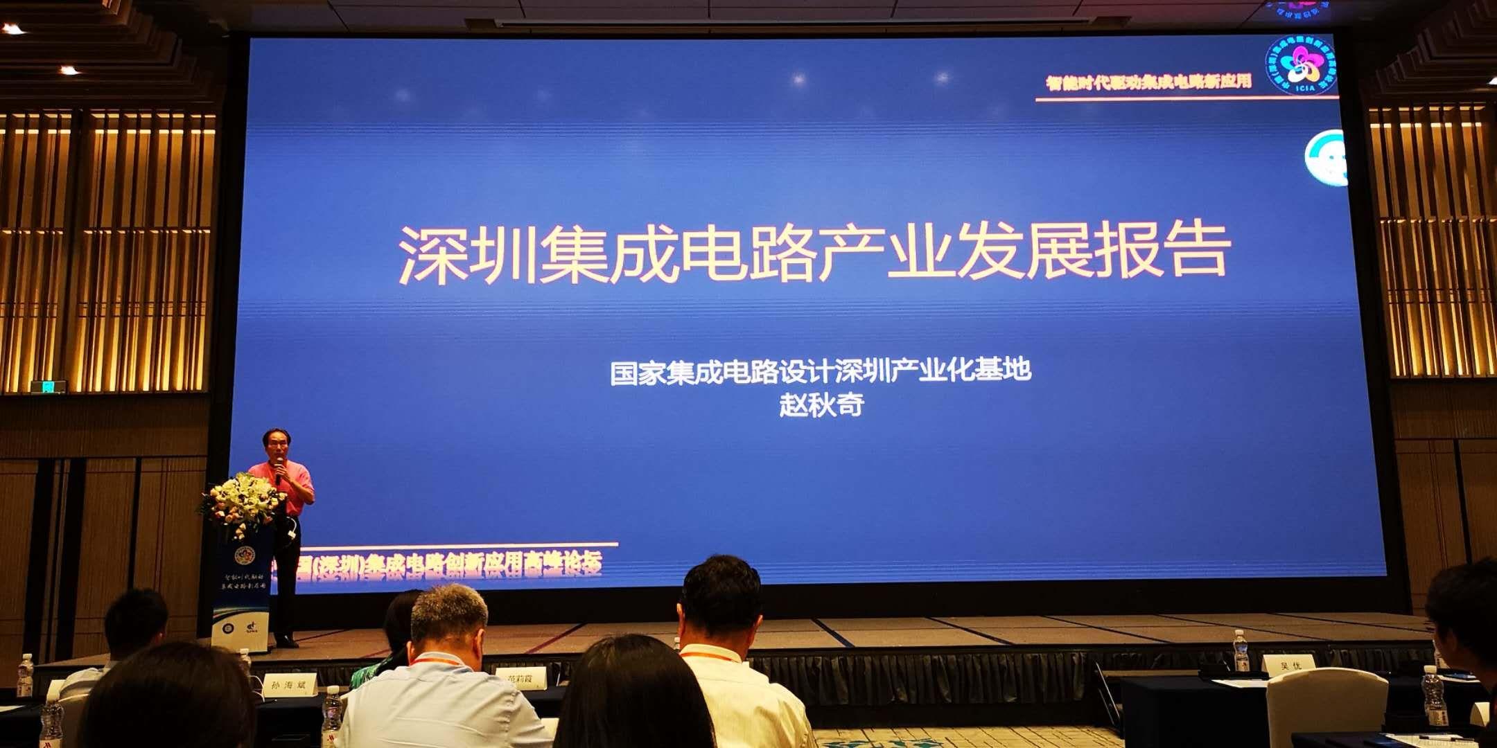"""智能时代照耀产业""""芯""""风口,IC应用再迎热点新契机——2018中国(深圳)集成电路创新应用高峰论坛在深召开"""