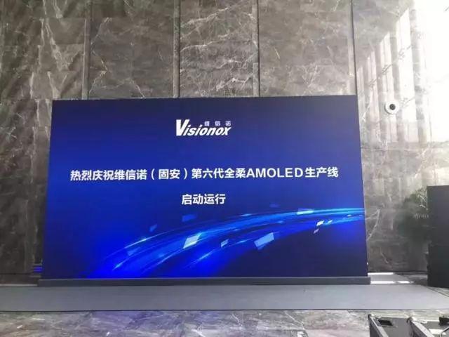 """第6代AMOLED全柔生产线,助力产业链再上新台阶,开启""""泛在屏""""新时代"""
