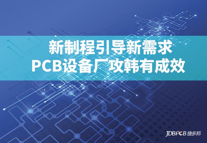 新制程引导新需求 PCB设备厂攻韩有成效