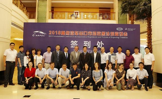 TUV莱茵携手CATARC助力中国车企跨越国际市场准入门槛