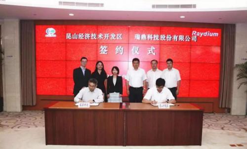 台湾瑞鼎芯片落户昆山 打造先进AMOLED驱动IC产业