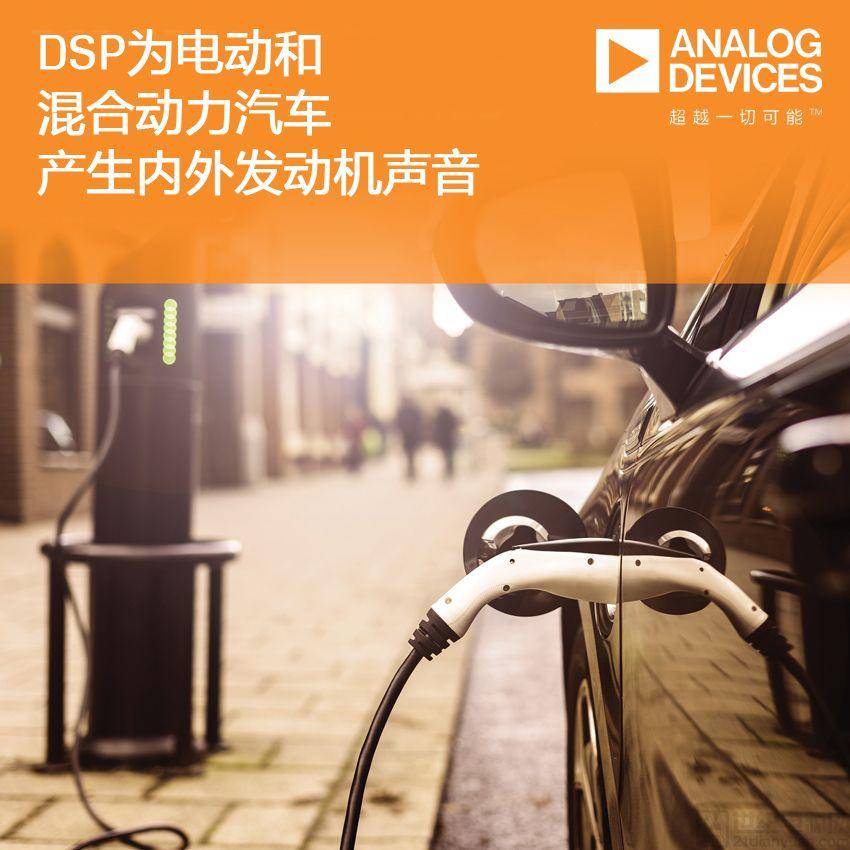ADI公司DSP为电动和混合动力汽车产生内外发动机声音