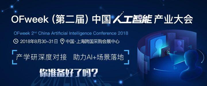 OFweek(第二届)中国人工智能产业大会将于8月30日与您在上海会面!