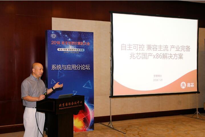 兆芯罗勇:以自主可控兼容主流加速推动国产芯片产业化进程