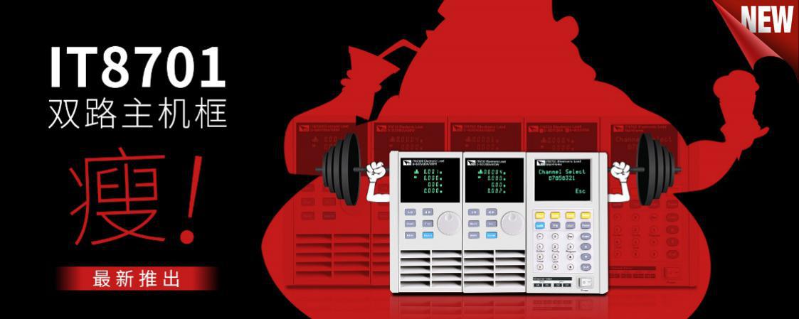 """IT8700系列多路电子负载今夏""""瘦身""""——IT8701主机框上市推新"""