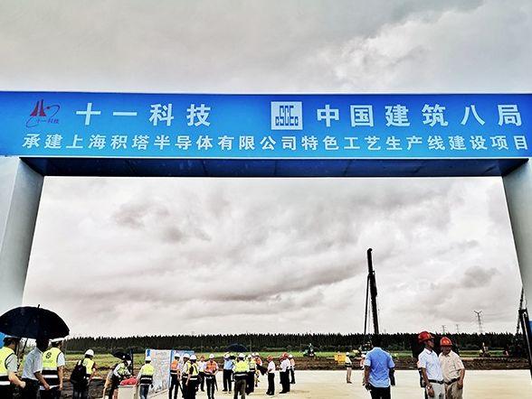 积塔半导体特色工艺生产线在上海正式开工