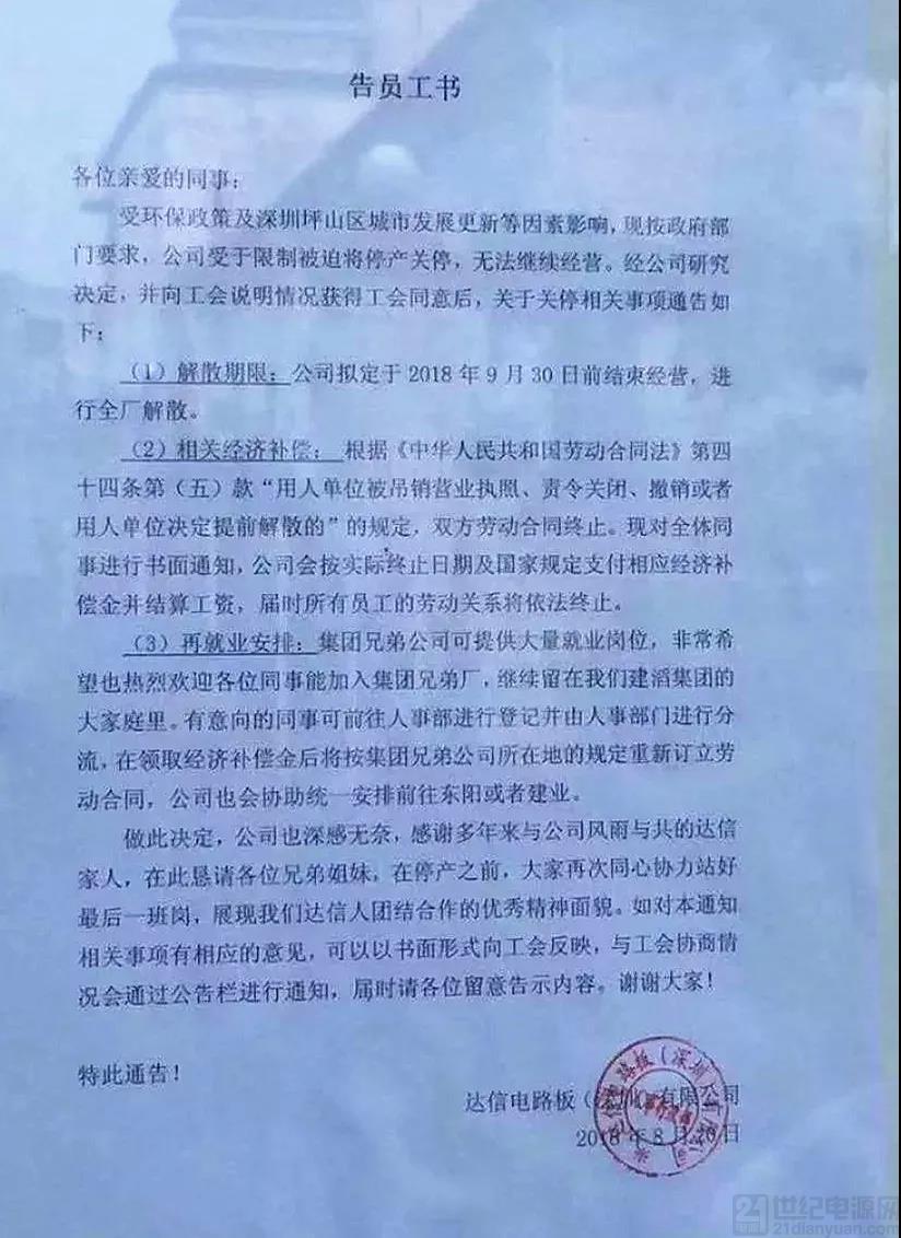 难敌日趋严格的环保政策,老牌PCB厂宣布关停