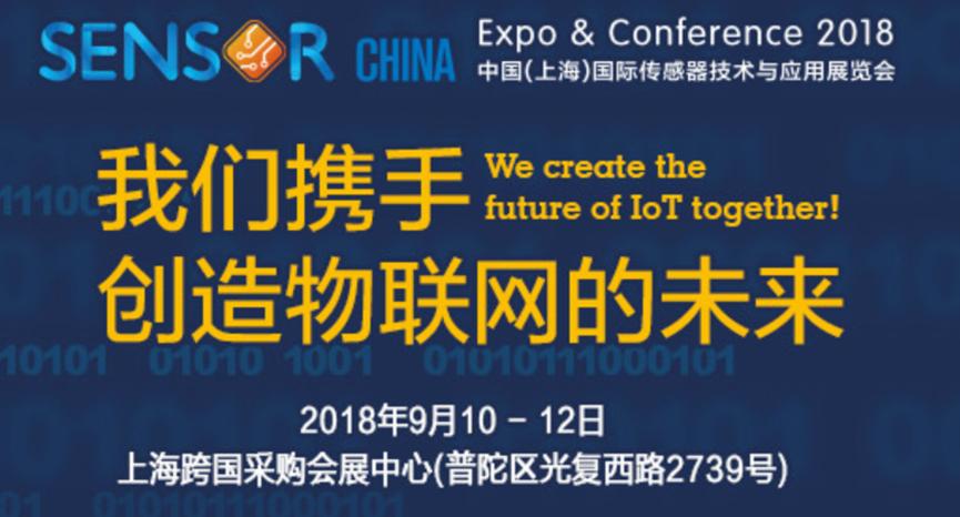 推动IoT产业跨界融合合作,SENSOR CHINA展商将带来哪些革新?