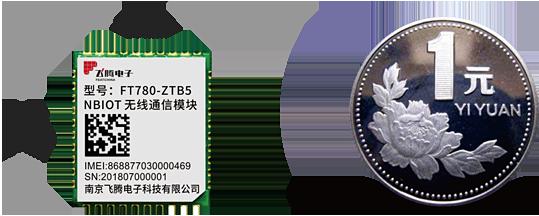 飞腾电子发布全球最低功耗的 NB-IoT 模组