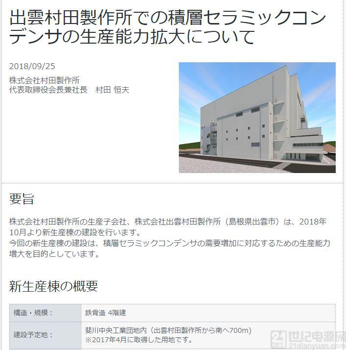 村田投资400亿日圆兴建MLCC新厂,预计2019年内完工
