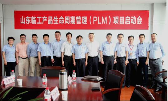 山东临工PLM项目启动