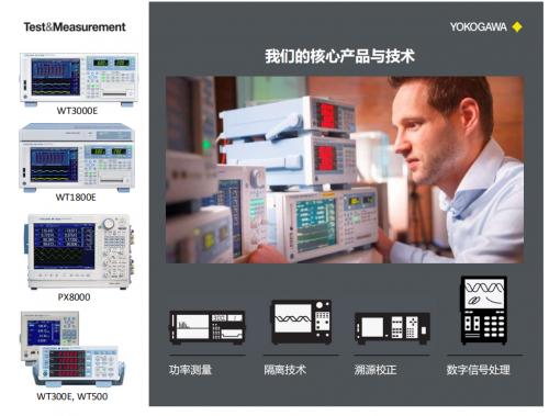 新一代功率分析仪WT5000,能否搭好横河的未来之路?