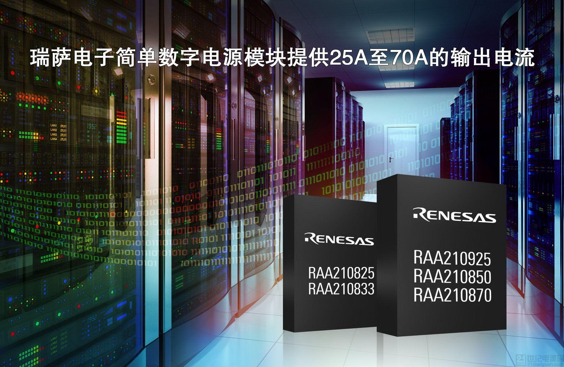 瑞萨电子发布全塑封简单数字电源模块