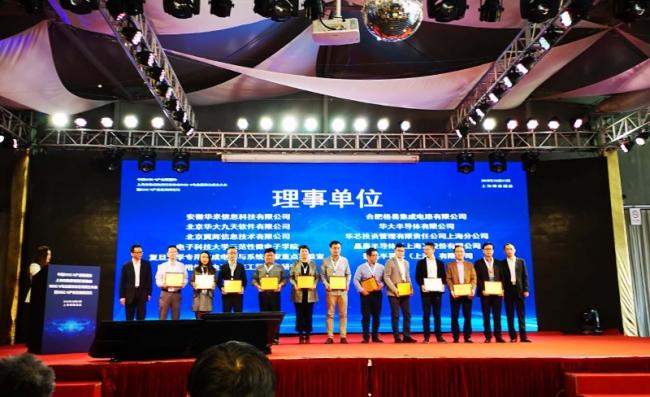 中国 RISC-V 产业联盟和上海市集成电路行业协会 RISC-V 专业委员会成立大会暨 RISC-V 产业化高峰论坛在沪召开