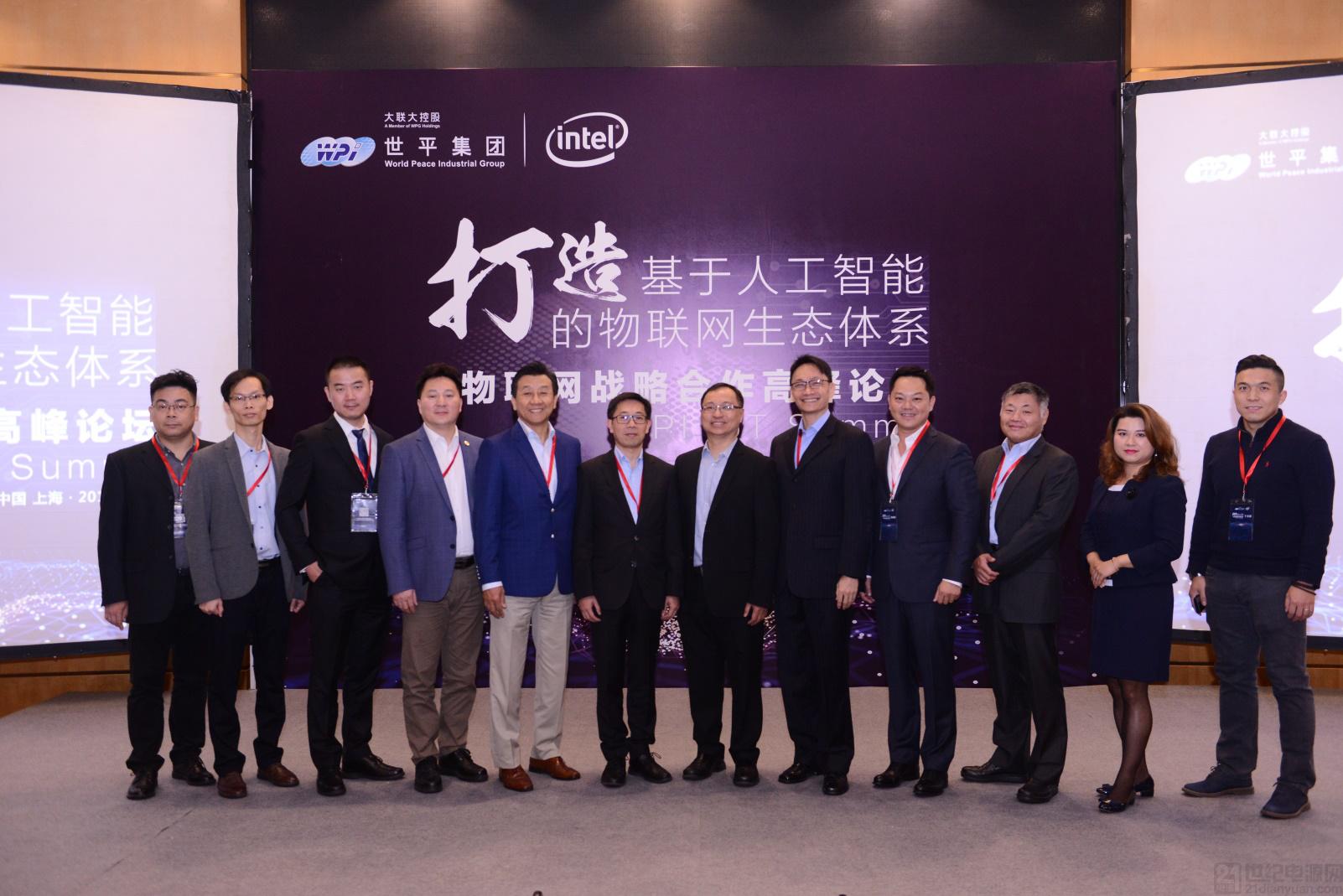 物联网战略合作高峰论坛圆满落幕,大联大世平集团与 Intel 携手共创基于人工智能的物联网生态体系