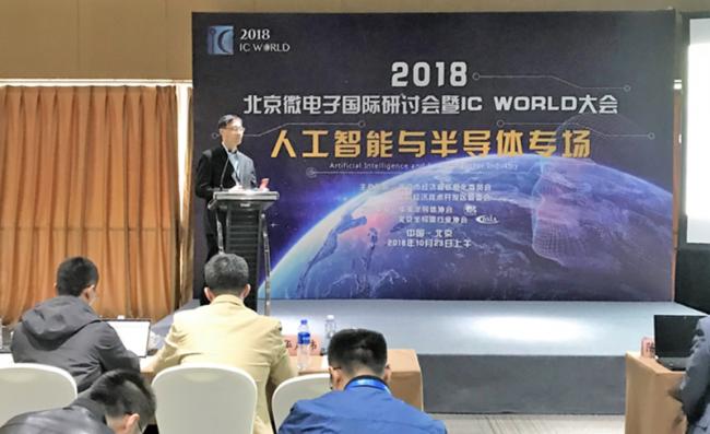 Achronix 出席2018世界集成电路大会并在人工智能与半导体专场发言