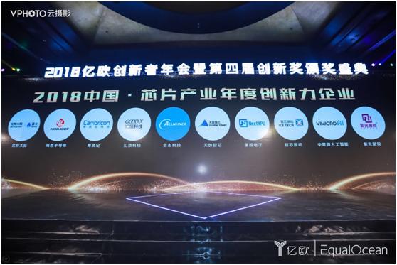"""天数智芯荣获 """"2018中国芯片产业十大创新力企业"""" 奖"""