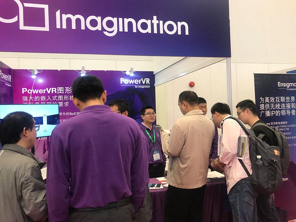 Imagination 精彩出展2018集成电路设计年会,新技术和新产品继续火热吸睛