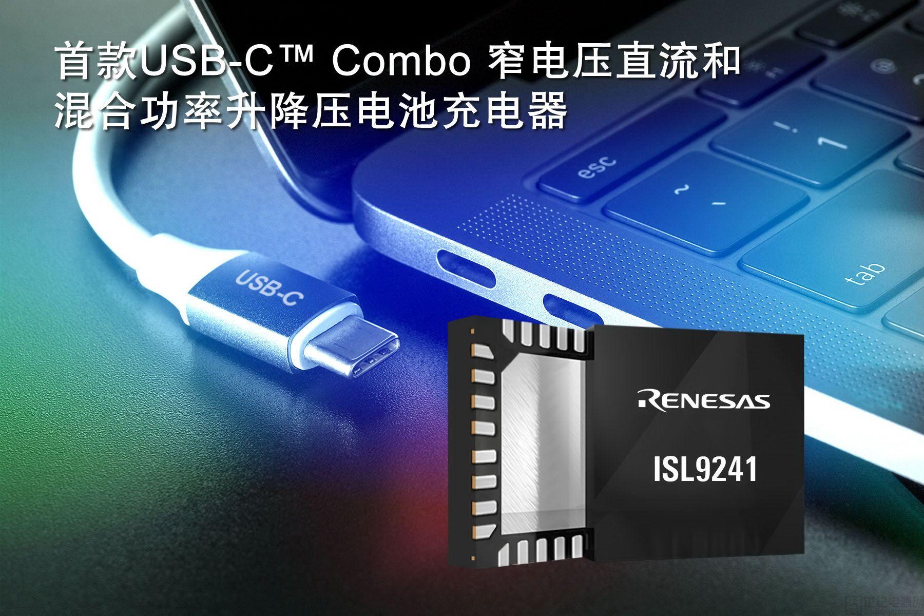 瑞萨电子推出业界首款应用于移动计算系统的 USB-C™ Combo 升降压电池充电器