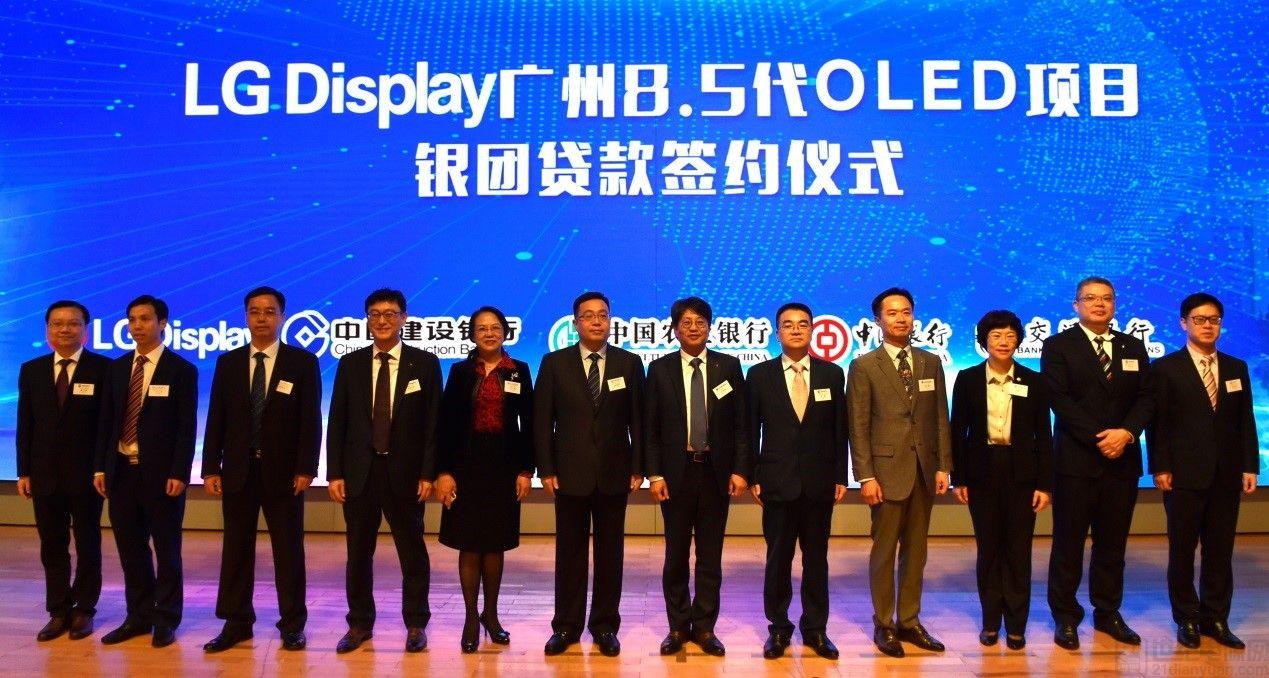 LG Display 获200亿元贷款 广州 OLED 生产线整装待发