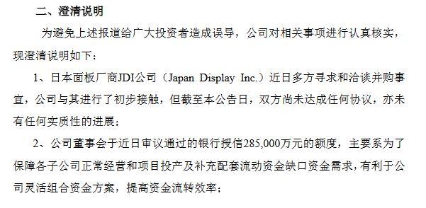 """日本 JDI 出让股权 寻觅中国""""接盘者""""?"""