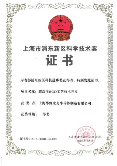 华虹宏力和国家集成电路产业投资基金股份有限公司,无锡锡虹联芯