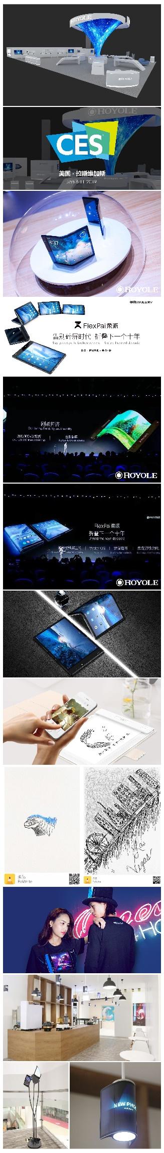 CES 2019:柔宇连续4年参展美国 CES,可折叠柔性屏手机柔派首次亮相 CES