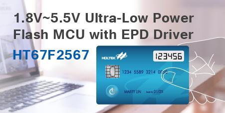 HOLTEK 新推出 HT67F2567 超低功耗 A/D MCU with EPD & EEPRO
