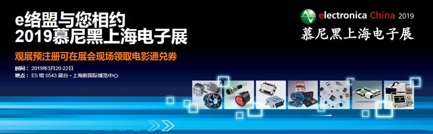 e络盟亮相2019慕尼黑上海电子展,全方位助力智能解决方案开发