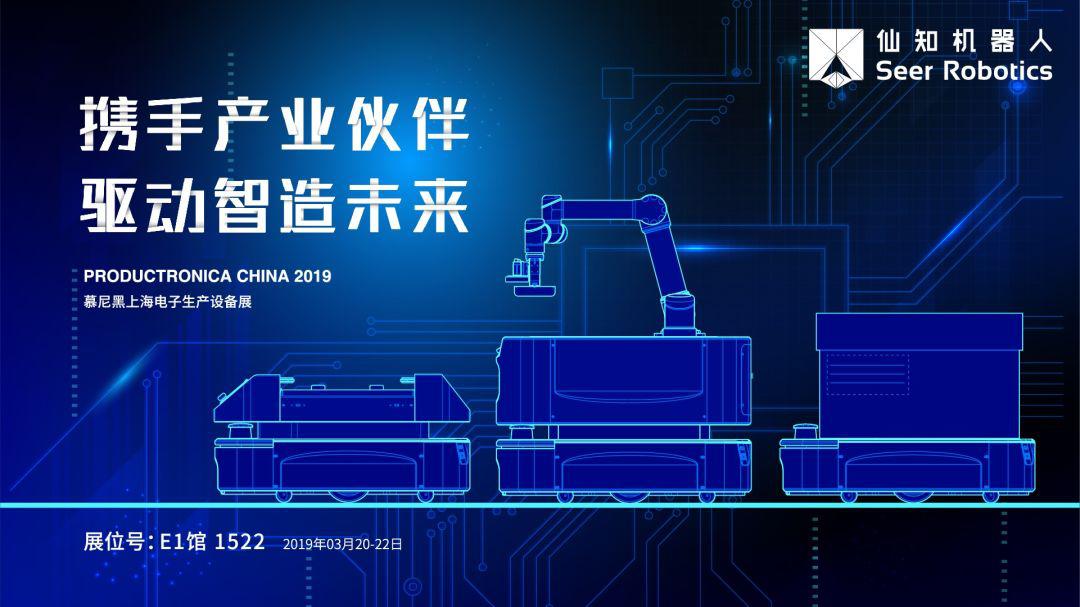 中国力量丨仙知硬核来袭,那些即将在展会上出现的高能电子生产物流设备一览
