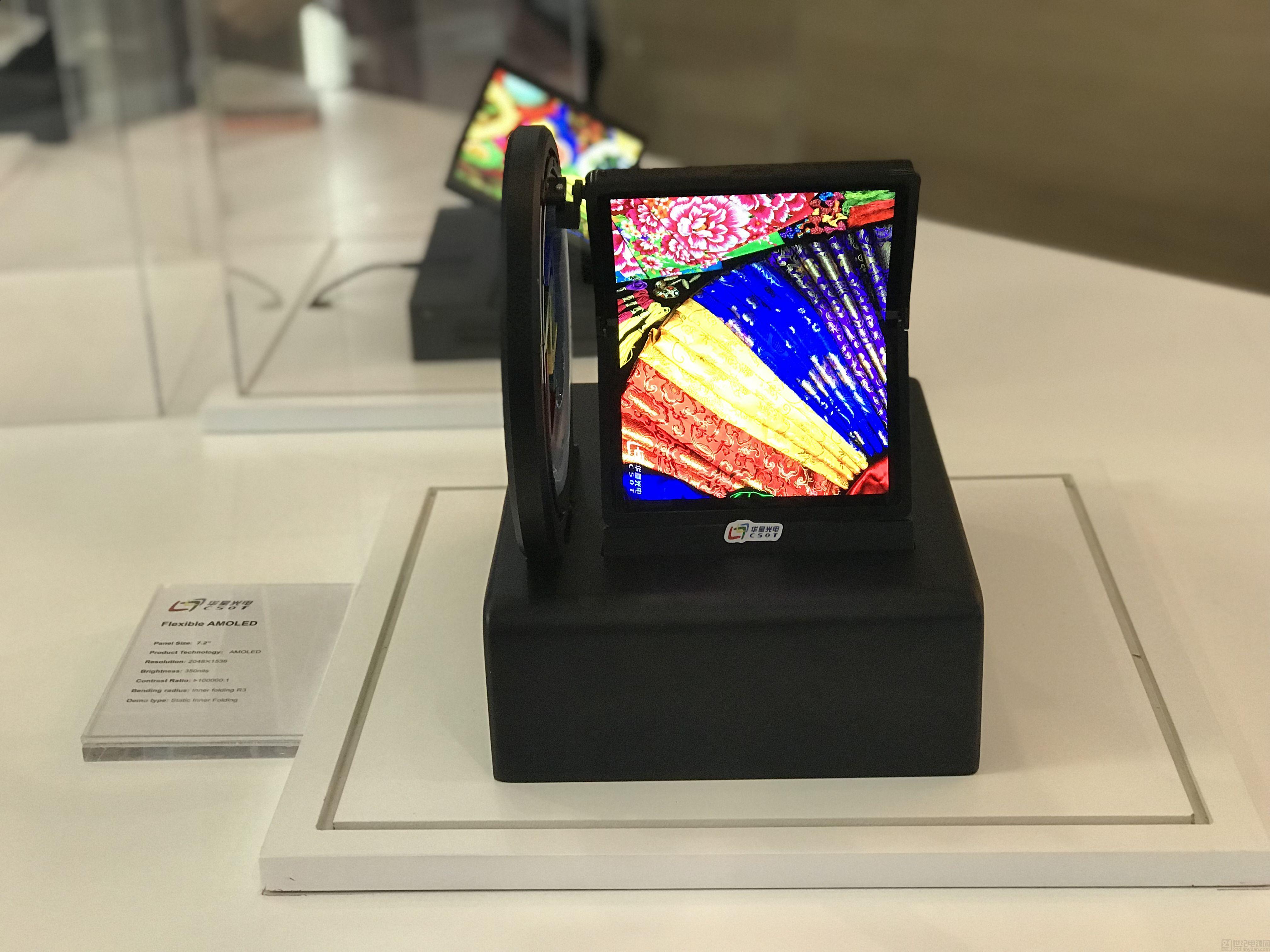 MWC 2019 | 华星光电携柔性折叠屏首次亮相
