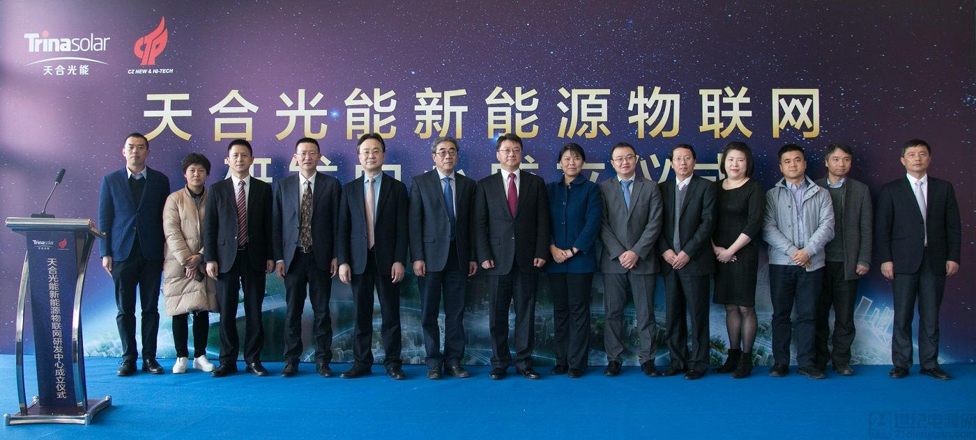 天合光能成立新能源物联网研发中心