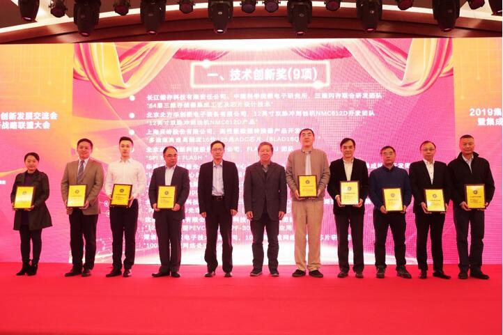 开先 KX-6000 系列处理器荣获第二届集成电路产业技术创新奖