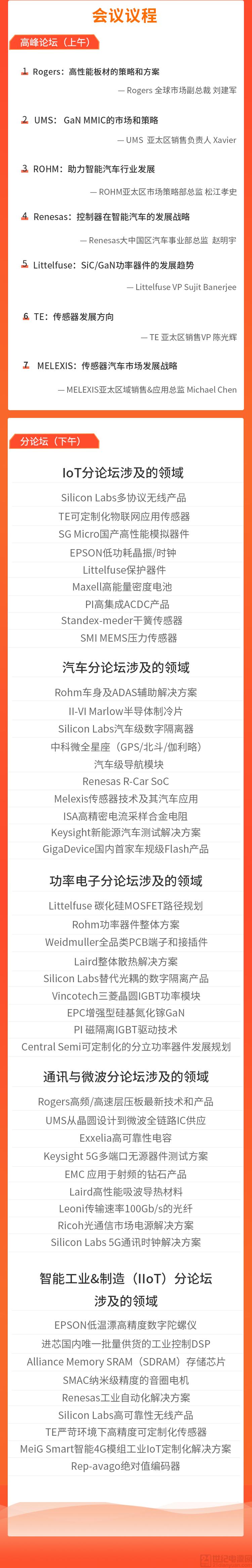 硬创峰会:IoT 分论坛一站式获取传感器、超低功耗 MCU、多协议无线产品的最新前沿技术