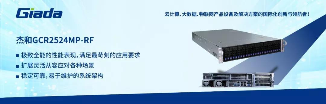 杰和 2U 四路关键业务服务器满足苛刻的应用要求