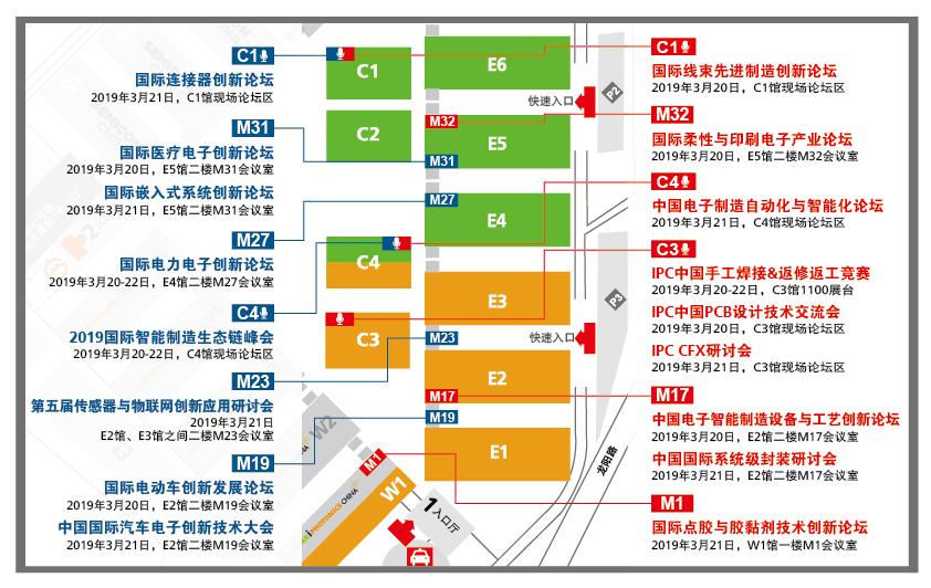 中国国际系统级封装研讨会议程公布