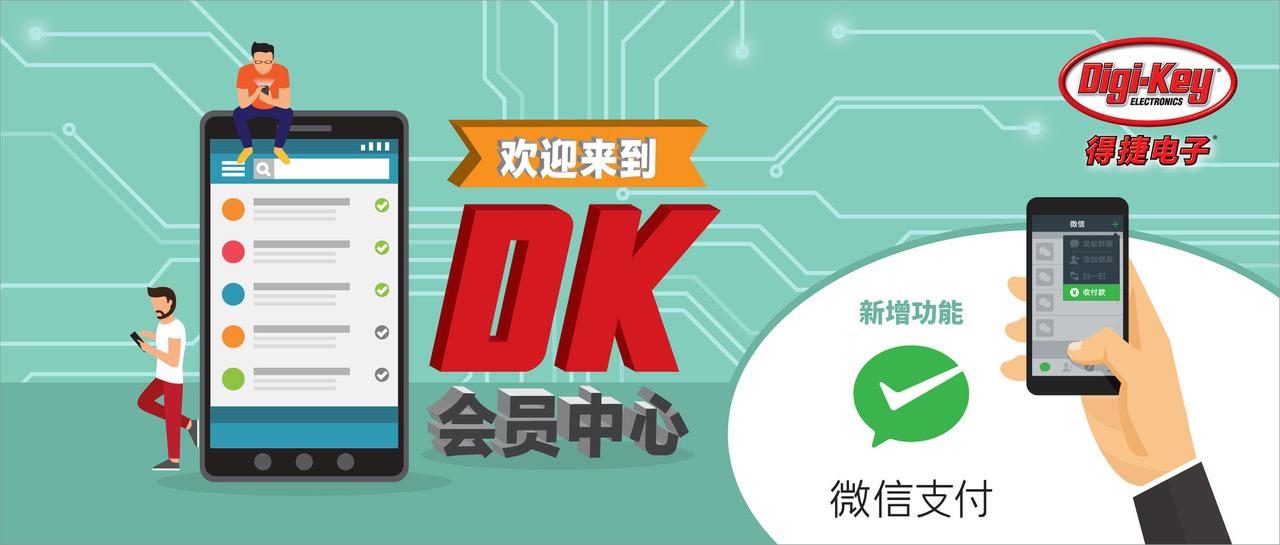 Digi-Key 宣布推出微信会员计划和微信支付