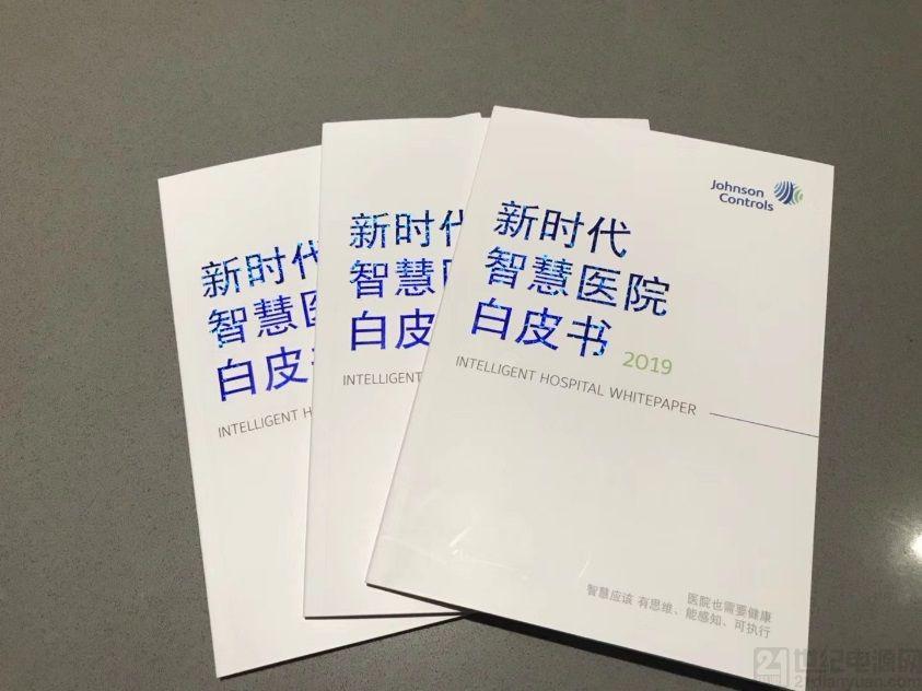 江森自控携《新时代智慧医院白皮书》亮相第20届全国医院建设大会