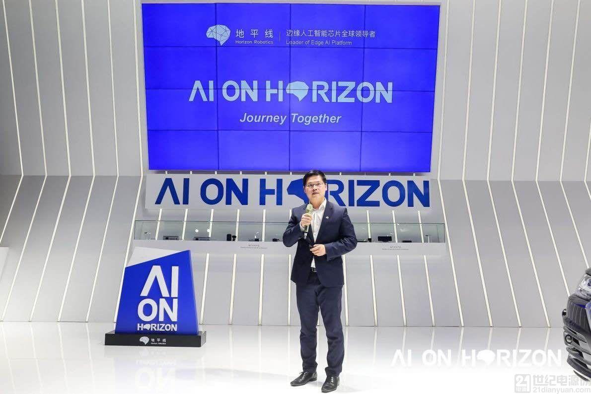 地平线发布 AI on Horizon 战略,边缘AI芯片开放赋能智能驾驶