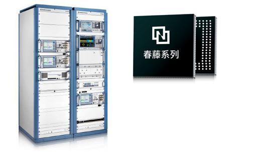 罗德与施瓦茨公司联合紫光展锐成功认证 LTE 终端能力等级 1bis 测试?#32654;? onerror=