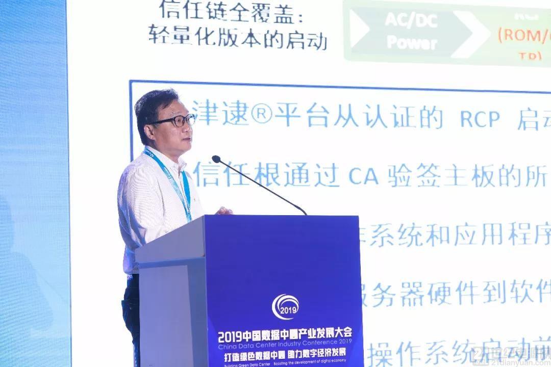 澜起科技携津逮®系列处理器亮相 2019 中国数据中心产业发展大会