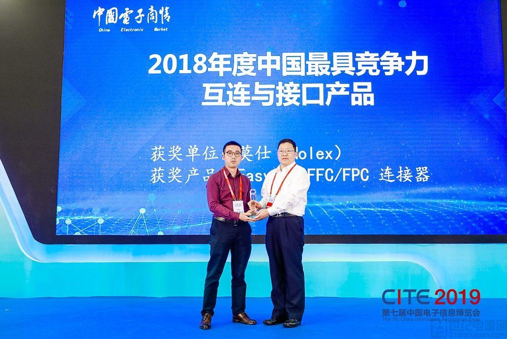 Molex Easy-On FFC-FPC 柔性连接器荣获 2018 年《中国电子商情》编辑选择奖